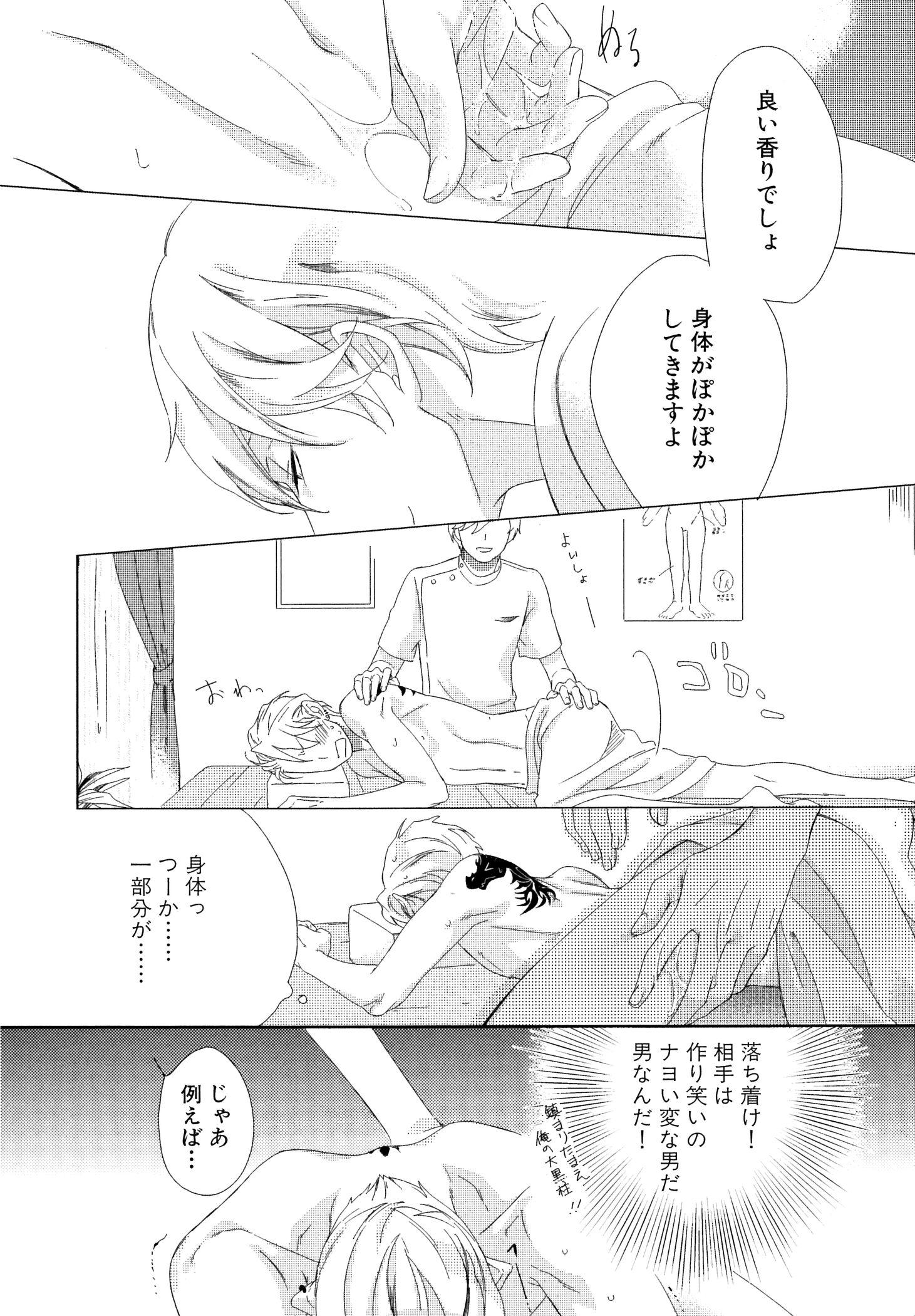 minori_no_te014